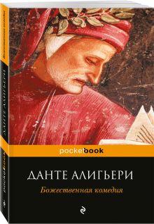 Данте Алигьери - Божественная комедия обложка книги
