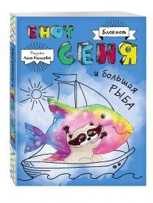 - Блокнот. Енот Сеня и Большая рыба обложка книги