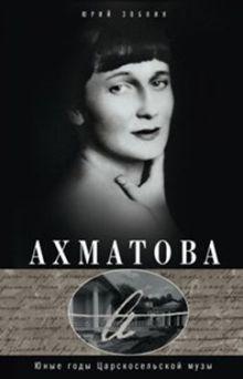 Зобнин Ю.В - Анна Ахматова. Юные годы царскосельской музы обложка книги