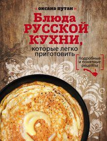 Обложка Блюда русской кухни, которые легко приготовить Оксана Путан
