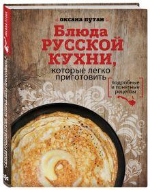 Оксана Путан - Блюда русской кухни, которые легко приготовить обложка книги