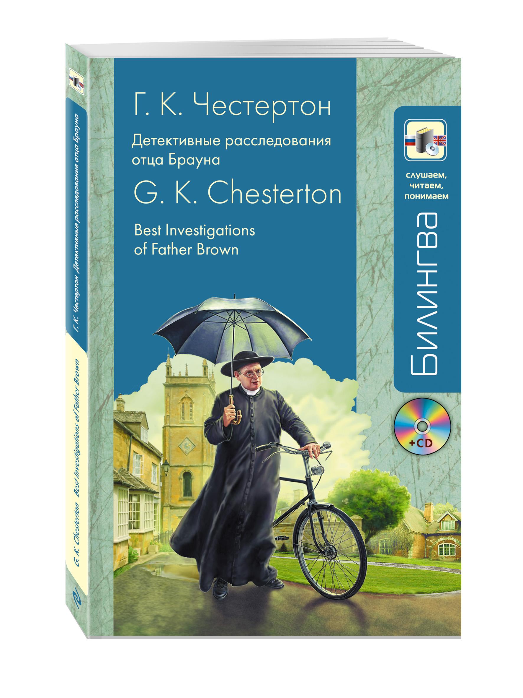 Детективные расследования отца Брауна + CD ( Честертон Г.К.  )
