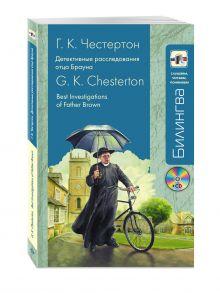 Честертон Г.К. - Детективные расследования отца Брауна + CD обложка книги