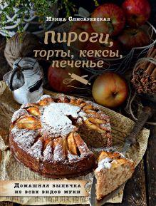 Обложка Пироги, торты, кексы, печенье. Домашняя выпечка из всех видов муки Ирина Слисаревская