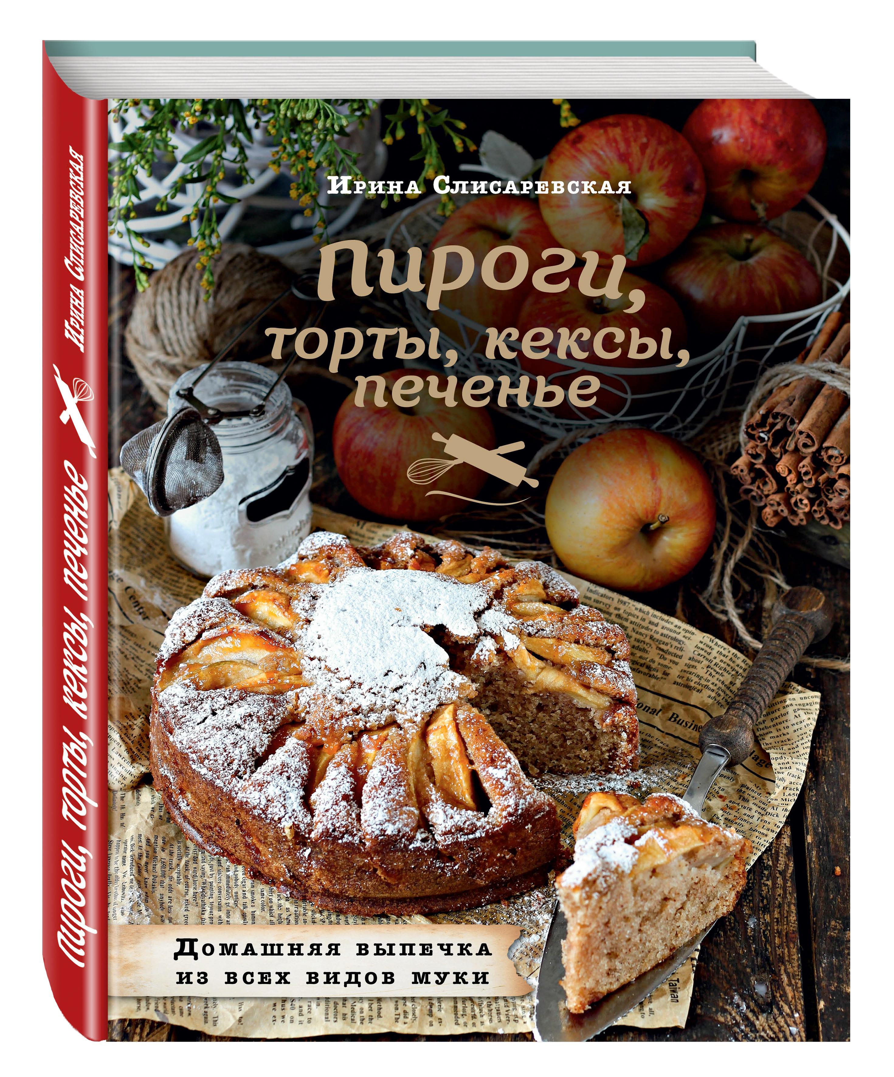 Слисаревская И.В. Пироги, торты, кексы, печенье. Домашняя выпечка из всех видов муки