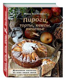 Слисаревская И.В. - Пироги, торты, кексы, печенье. Домашняя выпечка из всех видов муки обложка книги