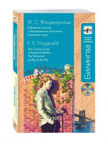 Фицджеральд Ф.С. - Забавный случай с Бенджамином Баттоном и Алмазная гора + CD обложка книги