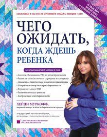 Обложка Чего ожидать, когда ждешь ребенка. Ваш незаменимый гид от задержки до родов Хейди Муркофф