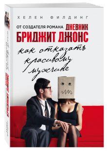 Филдинг Х. - Как отказать красивому мужчине обложка книги