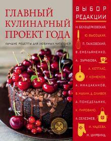 Главный кулинарный проект года. Лучшие рецепты для любимых читателей (суперобложка)