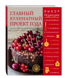 - Главный кулинарный проект года. Лучшие рецепты для любимых читателей (суперобложка) обложка книги