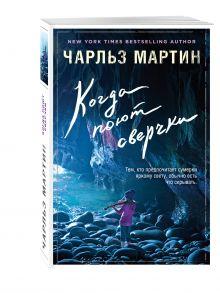 Мартин Ч. - Когда поют сверчки обложка книги