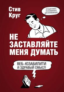 Обложка Не заставляйте меня думать. Веб-юзабилити и здравый смысл. 3-е издание Стив Круг