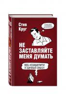 Круг С. - Не заставляйте меня думать. Веб-юзабилити и здравый смысл. 3-е издание' обложка книги