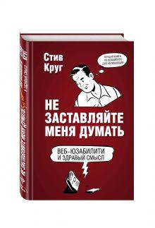 Круг С. - Не заставляйте меня думать. 3-е издание обложка книги