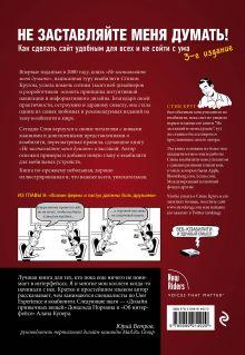 Обложка сзади Не заставляйте меня думать. Веб-юзабилити и здравый смысл. 3-е издание Стив Круг