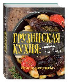 Билиходзе Н. - Грузинская кухня: любовь на вкус обложка книги