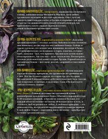Обложка сзади Грузинская кухня: любовь на вкус Нино Билиходзе