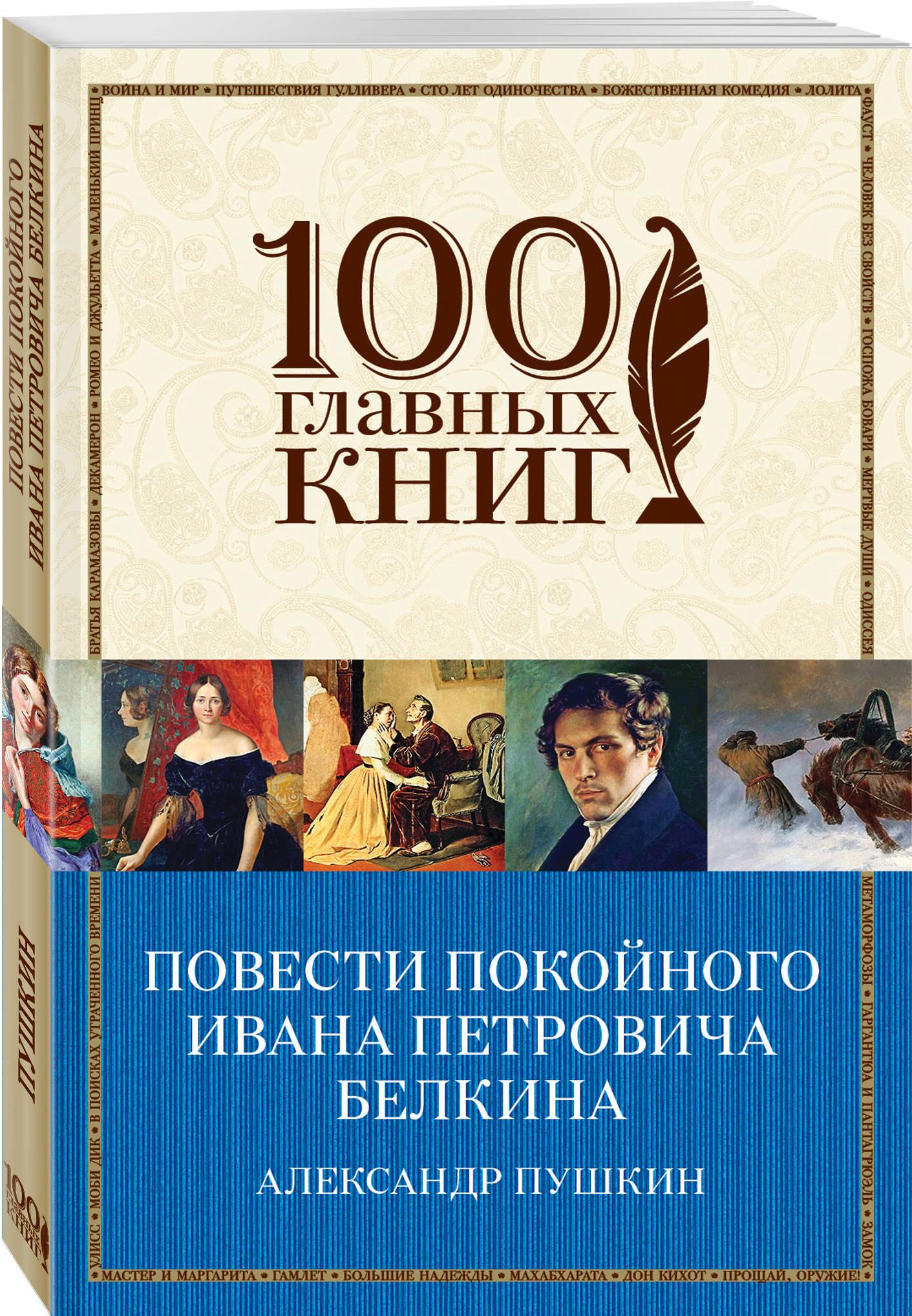 Повести покойного Ивана Петровича Белкина ( Пушкин А.С.  )