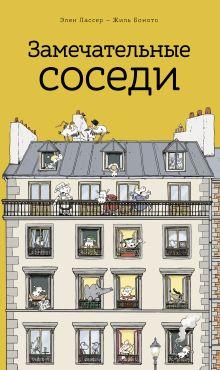 Лассер Э.; Боното Ж. - Замечательные соседи обложка книги