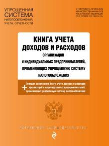 - Книга учета доходов и расходов организаций и индивидуальных предпринимателей, применяющих упрощенную систему налогообложения с изм. и доп. на 2016 год обложка книги