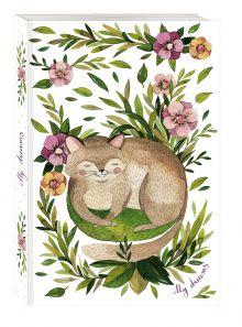 - My dreams. Котик. Романтичный блокнот от Vicky_Od обложка книги