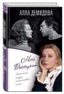 Демидова А.С. - Мой Высоцкий обложка книги