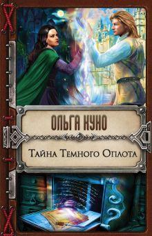 Обложка Тайна Темного Оплота Ольга Куно