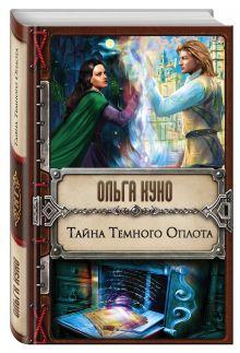 Куно О. - Тайна Темного Оплота обложка книги