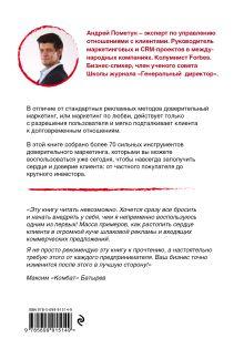 Обложка сзади Маркетинг по любви. 70 способов заполучить сердце клиента навсегда Андрей Пометун