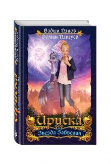 Ириска и Звезда Забвения обложка книги
