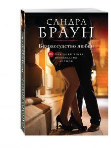 Браун С. - Безрассудство любви обложка книги