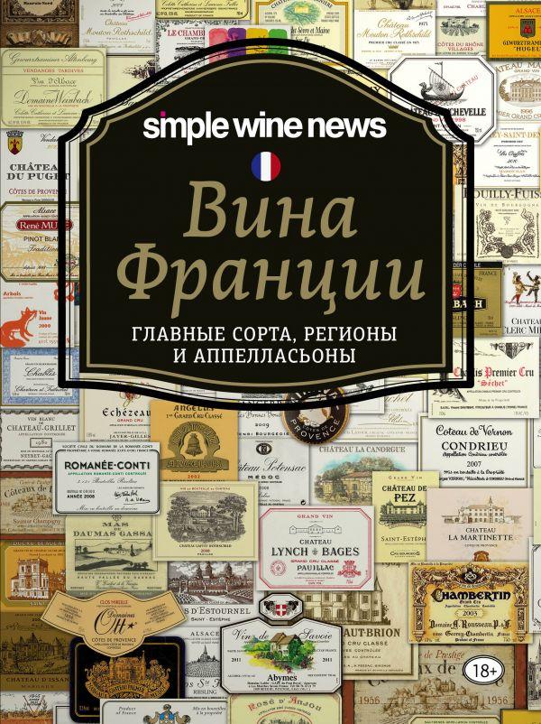 Simple wine news скачать pdf
