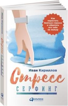 Кириллов И. - Стресс-серфинг: Как перестать бояться стресса и обратить его себе на пользу (обложка) обложка книги