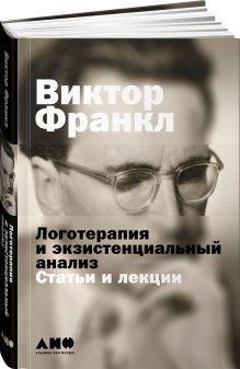Франкл В. - Логотерапия и экзистенциальный анализ: статьи и лекции обложка книги