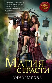 Обложка Магия страсти Анна Чарова