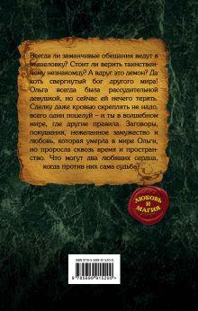 Обложка сзади Магия страсти Анна Чарова