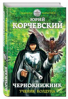 Корчевский Ю.Г. - Чернокнижник. Ученик колдуна обложка книги