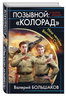 Большаков В.П. - Позывной: «Колорад». Наш человек Василий Сталин обложка книги