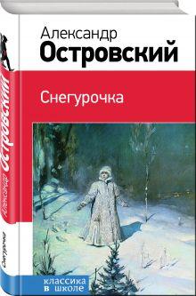 Островский А.Н. - Снегурочка обложка книги