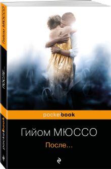 Мюссо Г. - После... обложка книги