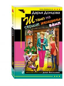 Донцова Д.А. - Штамп на сердце женщины-вамп обложка книги