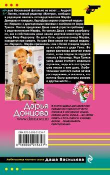 Обложка сзади Штамп на сердце женщины-вамп Дарья Донцова