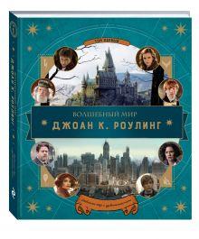 Поляк К.М. - Волшебный мир Роулинг (Гарри Поттер и Фантастические твари) обложка книги