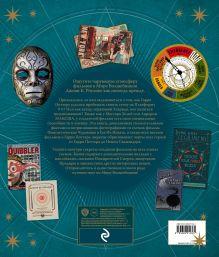Обложка сзади Волшебный мир Роулинг (Гарри Поттер и Фантастические твари)
