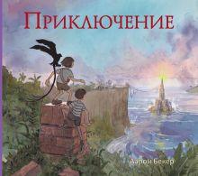 Бекер А. - Приключение обложка книги