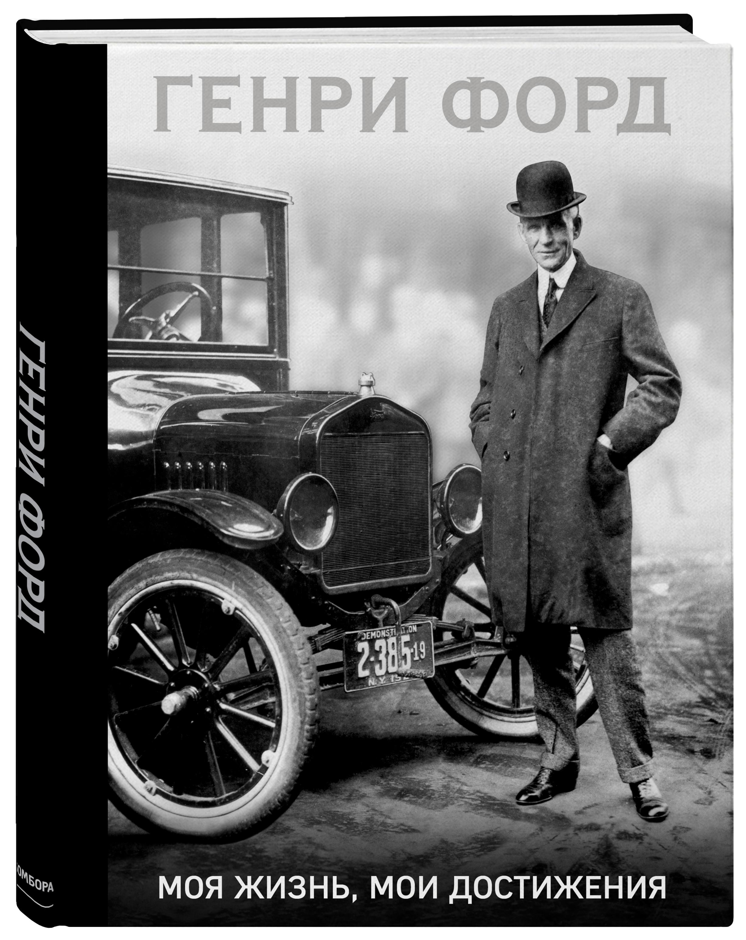 Форд Г. Генри Форд. Моя жизнь, мои достижения генри форд моя жизнь и мое дело
