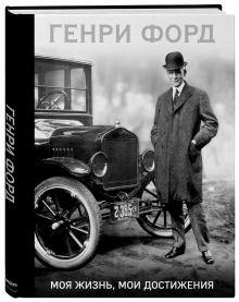 Форд Г. - Генри Форд. Моя жизнь, мои достижения обложка книги