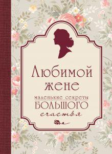 Сирота Э.Л. - Любимой жене. Маленькие секреты большого счастья (розовый) обложка книги