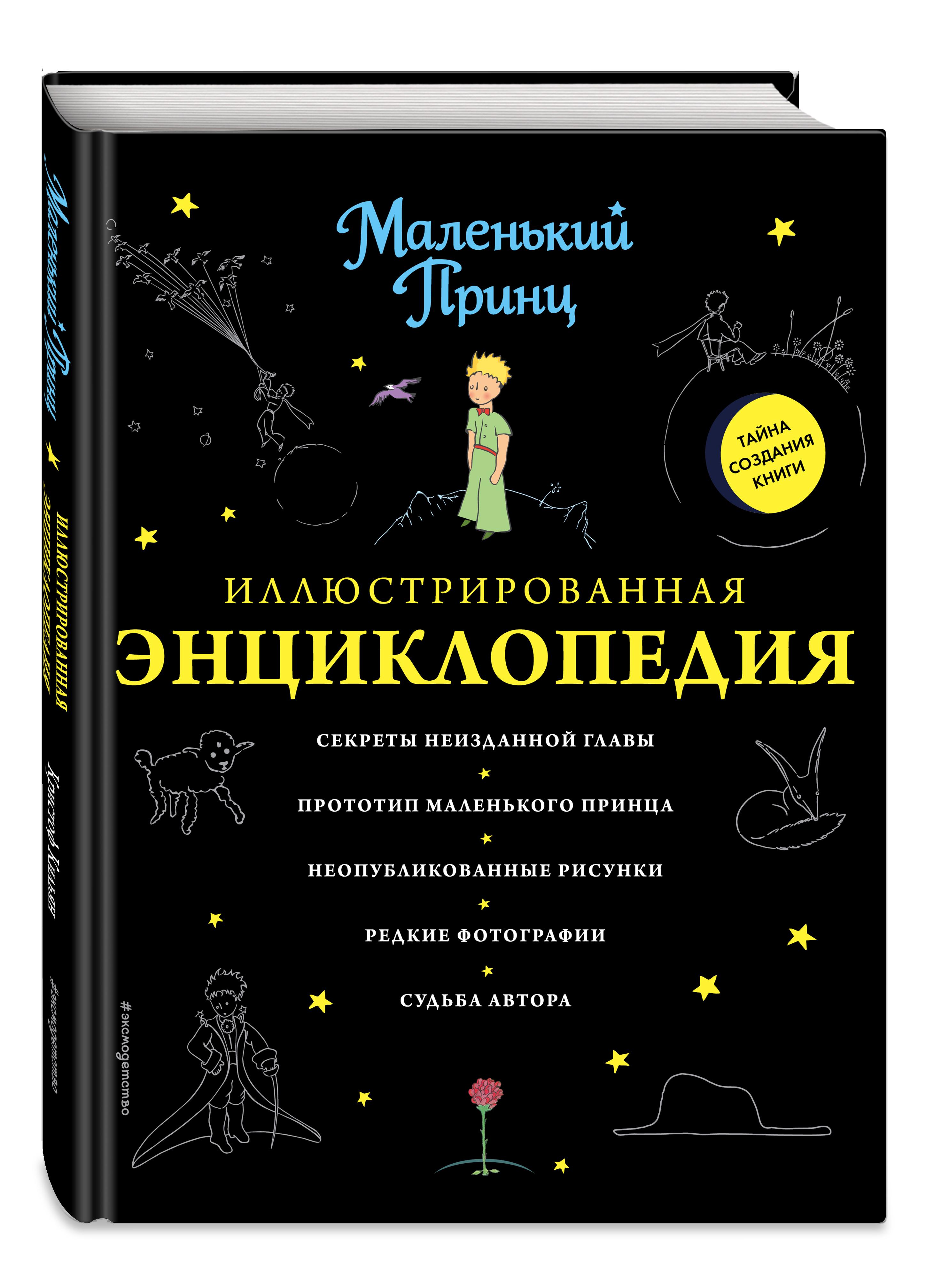 Маленький принц. Иллюстрированная энциклопедия ( Кильян К.  )